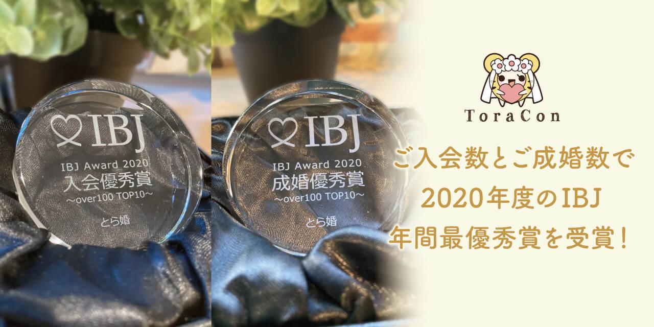 2020年度IBJ受賞バナー