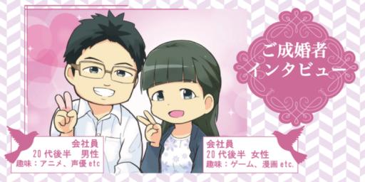 成婚インタビュー第1号!