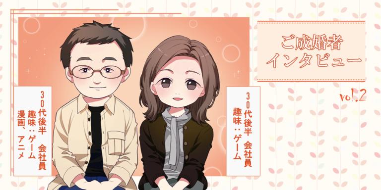 とら婚ご成婚者インタビュー vol.2