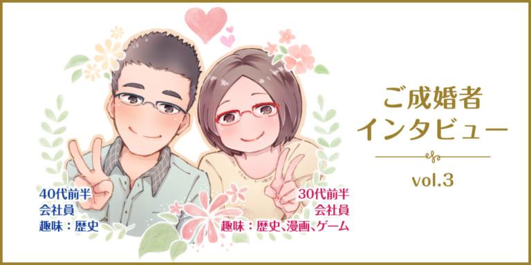 とら婚ご成婚者インタビュー vol.3