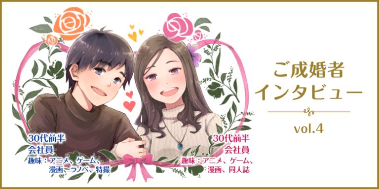 とら婚ご成婚者インタビュー vol.4