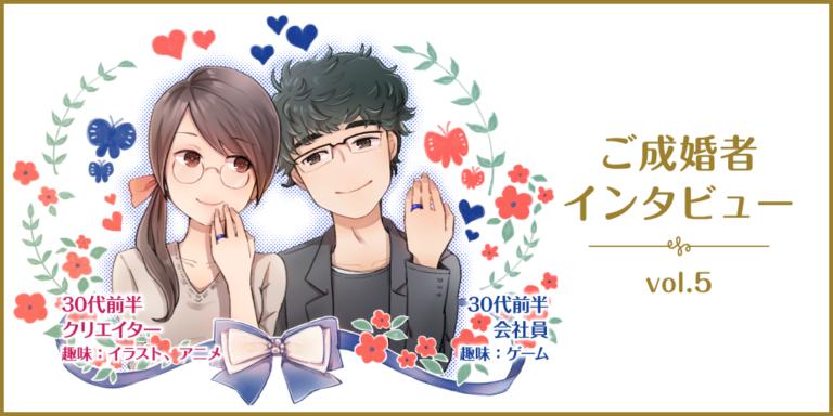 ご成婚者様インタビュー Vol.5