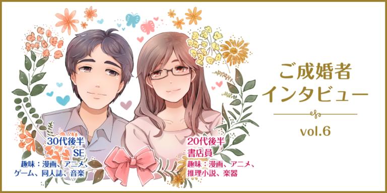 とら婚ご成婚者様インタビュー vol.6