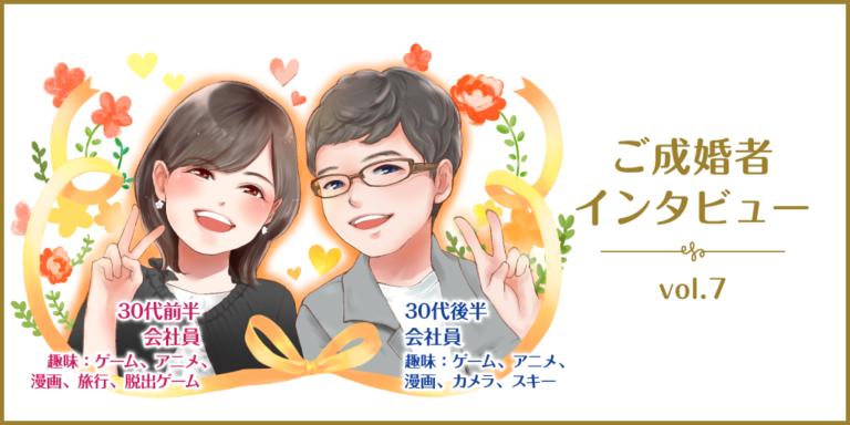 とら婚ご成婚者様インタビュー vol.7