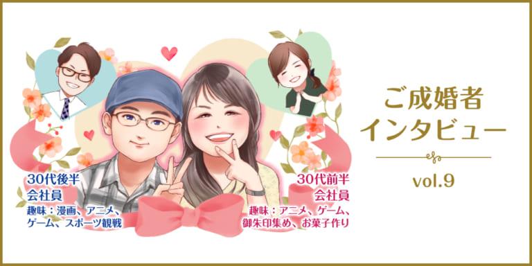 ご成婚者様インタビュー vol.9