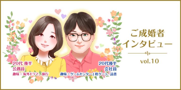 ご成婚者様インタビュー vol.10