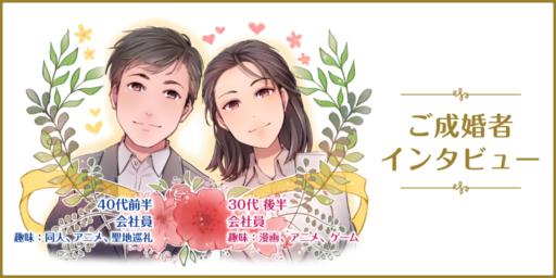 とら婚の活動は関東だけでない!?関西圏初の成婚者!!