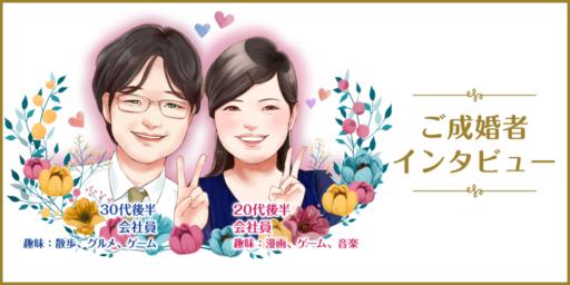 とら婚は「●●●」じゃなくて「☆☆☆」な結婚相談所!?