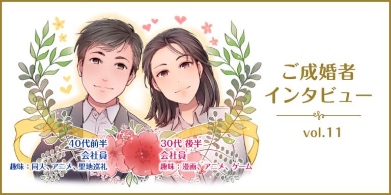 ご成婚者様インタビュー vol.11
