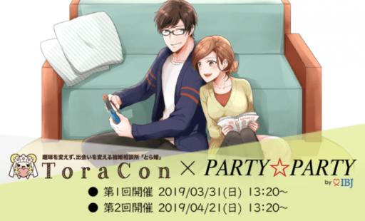 【Party☆Party×とら婚コラボパーティー】集え!オタク婚活へ!!