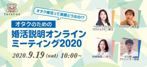 【追記あり】【無料イベント】「オタクのための婚活説明オンラインミーティング2020」