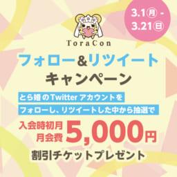 とら婚4周年記念イベント Twitterキャンペーン開催中!!
