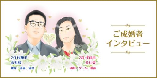 まるで承太郎と花京院!?バディなお二人の成婚エピソード ~ボリュームたっぷりロングインタビューでお届けします~