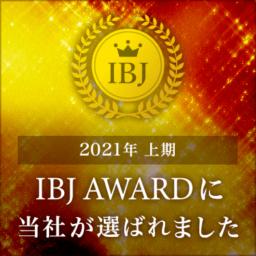 【とら婚】IBJ Award 2021 受賞【結婚相談所】